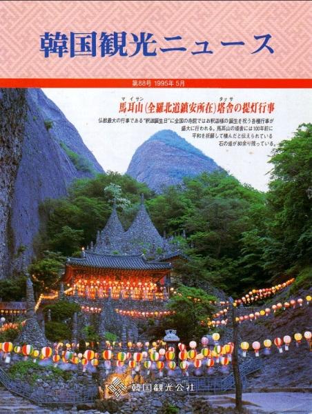 1995年5月 韓国観光ニュース 第88号 表紙