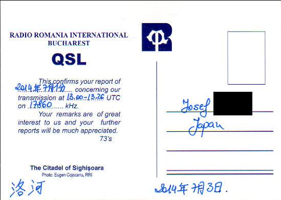 2014年7月2日 中国語放送受信 Radio Romania International(ルーマニア)