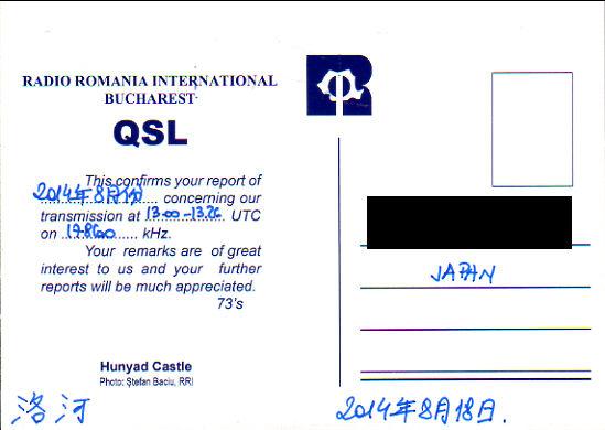 2014年8月5日 中国語放送受信 Radio Romania International(ルーマニア)のQSLカード(受信確認証)