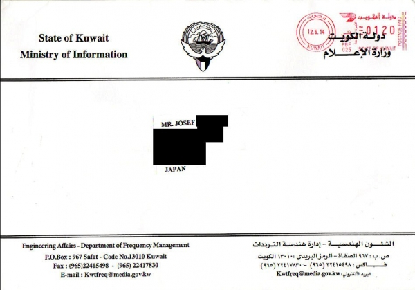 Radio Kuwait(クウェート) A 2014 (2014年3月~10月)