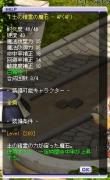 TWCI_2014_9_5_18_53_12土精霊石