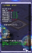 TWCI_2014_9_7_20_18_18土紋章補正