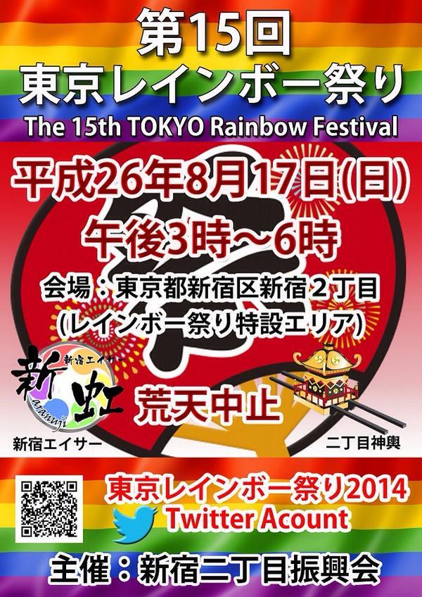 第15回東京レインボー祭り
