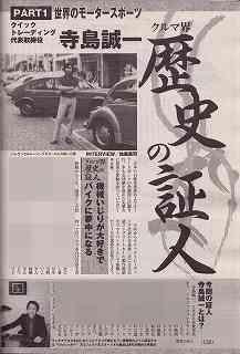 ベストカー歴史の証人-3