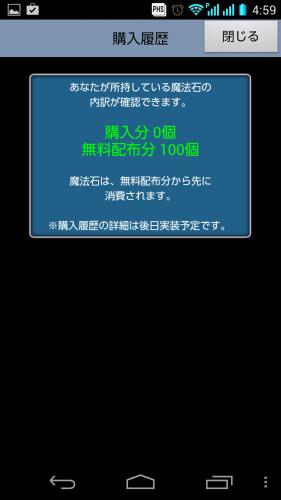 魔法石100個達成~っ