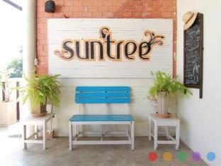 サンツリー ホーム (Suntree Home)