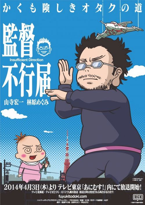 kantoku_mainv.jpg