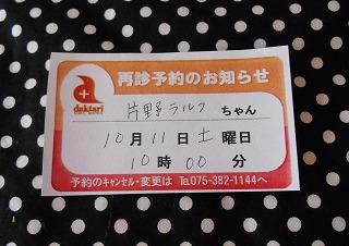 2014-09-20-03.jpg