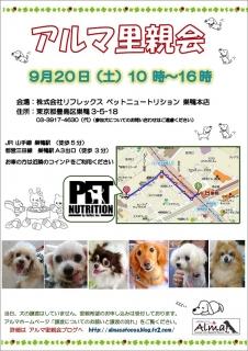 20140920巣鴨里親会ポスター2