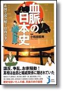 小和田哲男 「血脈の日本史」 じっぴコンパクト新書