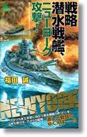 福田誠 「戦略潜水戦艦、ニューヨーク攻撃!」 実業之日本社