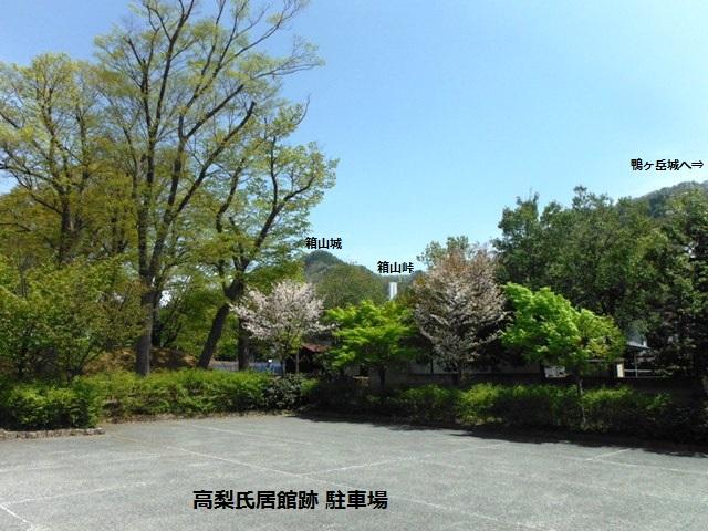 箱山城(中野市・山ノ内町) (1)