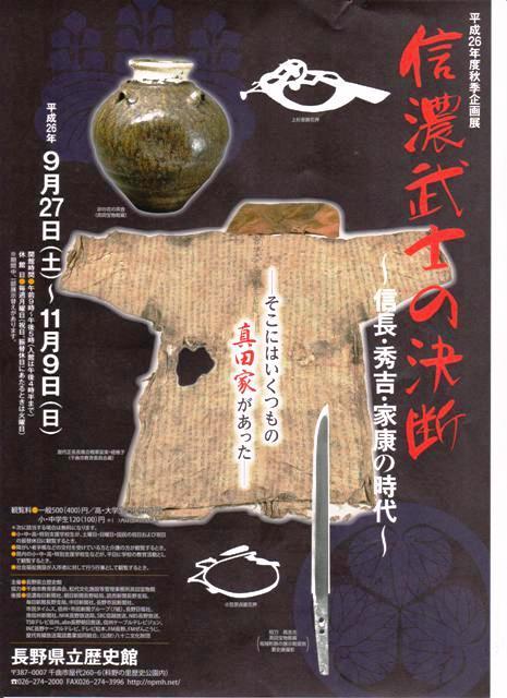 信濃の武士の決断201410 (1)