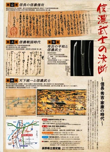信濃の武士の決断201410 (2)
