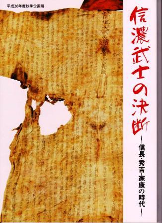 信濃の武士の決断201410 (3)