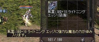LinC0457+10LEが3段に。