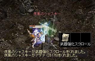 LinC0464緑シャスからN-DAI