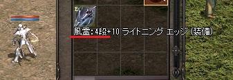 LinC0623風霊4段LE!