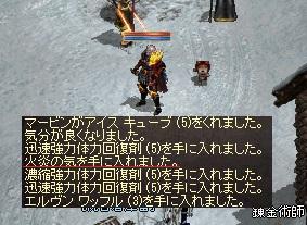 LinC0656火炎の気7個目!