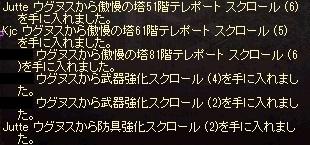 LinC0645ウグヌスドロップ!!