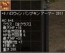 LinC0047カボ鎧!