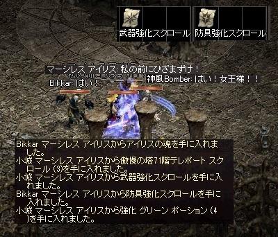 LinC0181 62Fアイリス2!