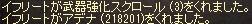 LinC0434イフがbdaiと218201