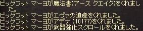 LinC0526マーヨが10177