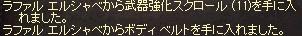 LinC0516エルシャベからb-dai11枚