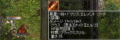 LinC0547マリス剣