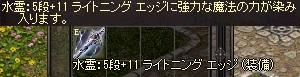 LinC0541+11LE5段