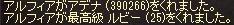 LinC0565アルフィアが390266