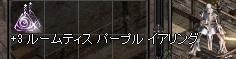 LinC0054ルムティス紫