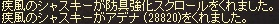 LinC0103強風のシャスキー28820