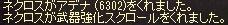 LinC0113ネクロスから6302
