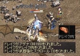 LinC0209ドレからもぎ取り(´・ω・`)b