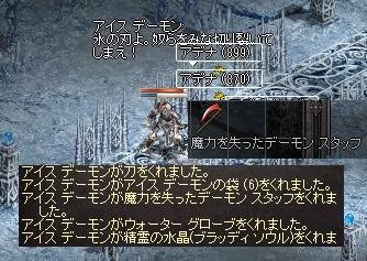 LinC0389閣下杖!