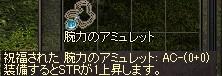 LinC0484BSTRアミュ
