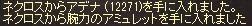LinC0486ネクロスからbSTRアミュと12271