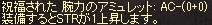 LinC0501b祝福アミュ再来