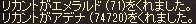 LinC0586リカントがエメ71とアデナ74720