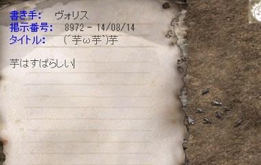 Baidu IME_2014-8-22_5-26-330