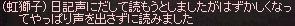 LinC0693虹獅子さんから見てます