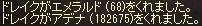 LinC0112ドレがあでな182675とエメ68