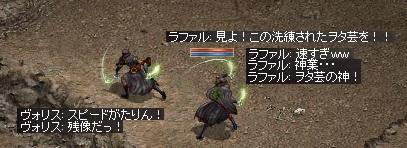 LinC0128ヲタ芸の神業