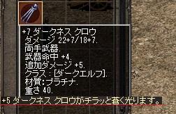 LinC0193DNCチラッ