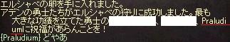 LinC0293ぷらりん殿堂入り!