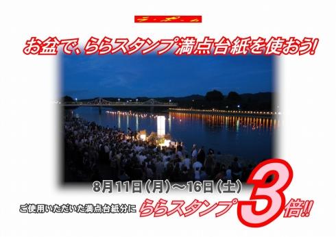 s-14・ラポお盆キャッチ