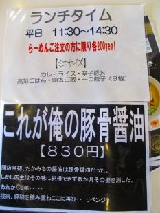 たかみち メニュー (4)