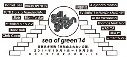 20141004-05_SeaOfGreen-630x.jpg